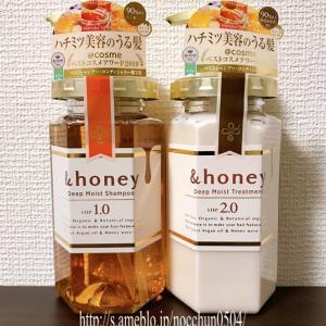 《モニター》&honey ディープモイスト シャンプー1.0/ヘアトリートメント2.0
