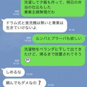 共働きシュミレーション期間の結果!