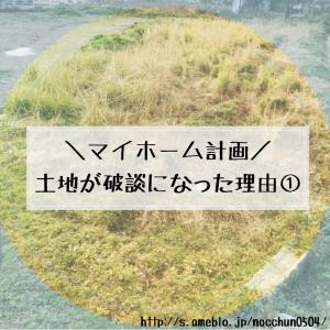 【マイホーム計画】土地が破談になった理由①