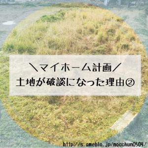 【マイホーム計画】土地が破談になった理由②