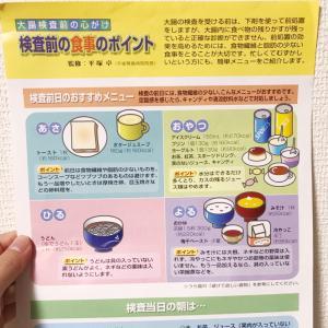 大腸カメラレポ②〜検査の流れと検査前日まで〜