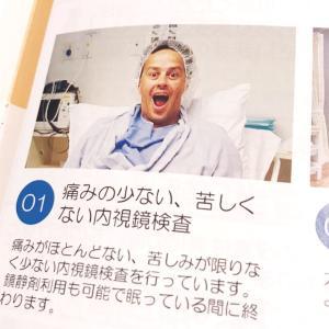 大腸カメラレポ④〜いざ検査開始!無理はしない〜