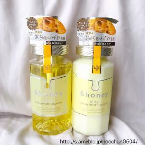《モニター》&honey Silky スムースモイストシャンプー1.0/ヘアトリートメント2.0