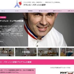 パティシエ留学プログラムのサイトリニューアル!