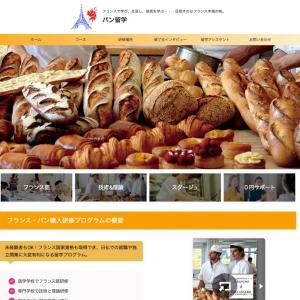 パン職人研修プログラム