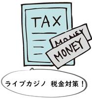 ライブカジノ 税金対策