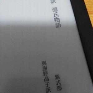 源氏物語 と「アサガオ」