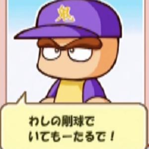 【パワプロ2020】菅野