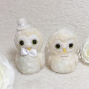 夫婦フクロウさん ウェルカムドール|羊毛フェルトのウェディングドール