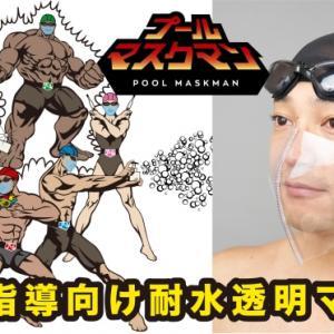 世界初!?水泳用マスク
