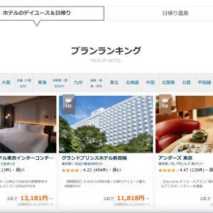テレワークプラン、ありがとう♡南青山にあるホテル『島根イン青山』