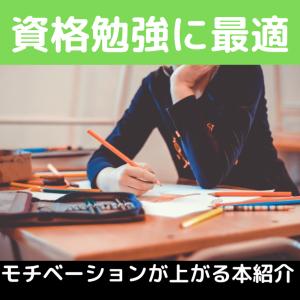 資格勉強のモチベーションアップにおすすめの本