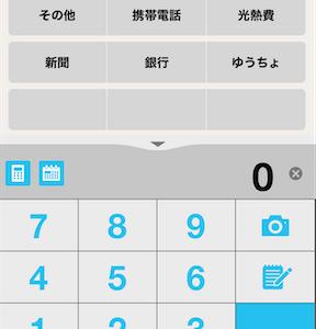 家計簿アプリお金レコで管理する出費の工夫