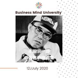 ホンダ創業者本田宗一郎の名言や格言【英語付き】失敗にも意味を持たせ奮い立ちましょう
