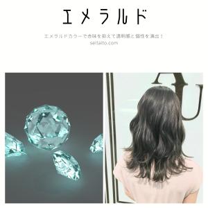 Emerald ✖︎ Ombré Balayage