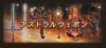 『グラブル』アストラルウェポン&ベルゼバブHL実装(5/25アップデート②)【雑記15】