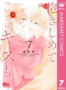 漫画【抱きしめてついでにキスも全巻無料で読める?】安全な方法とサイトを紹介!