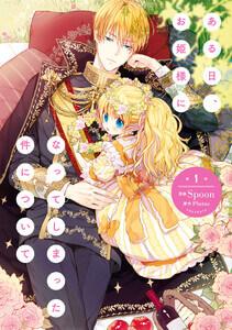 漫画【ある日お姫様になってしまった件について全巻無料で読める?】安全な方法とサイトを紹介!