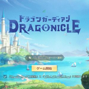 【ドラガーリセマラ】ドラゴンガーディアンのリセマラ最強当たりと効率的な方法