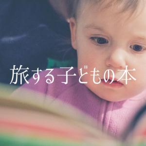 【1通目 特集】こんな時だから読みたい! 旅する子どもの本 BEST 3 +1