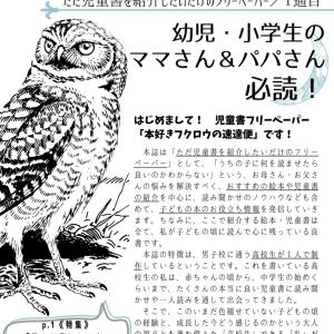 「本好きフクロウの速達便」1通目(創刊号)