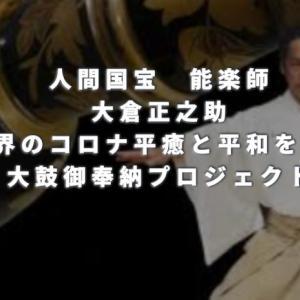 至急のお知らせ! 6月21日夏至 指宿「リヒト」で世界のコロナ平癒を祈る