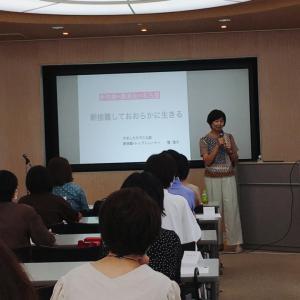 名古屋「断捨離でおおらかに生きる」講演会