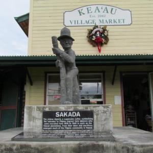 ハワイ島フォト日記 日系から比国系にリレーされたKea`auの町