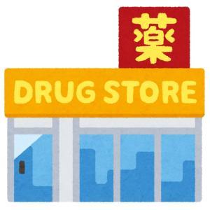ウォンツ舟入市民病院前店でコロナ感染。店舗の場所、40代女性薬剤師の業務内容と症状を調べました。