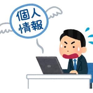 愛知県がホームページ上で感染者氏名等個人情報を公開?誤って掲載してしまった原因を調べました。