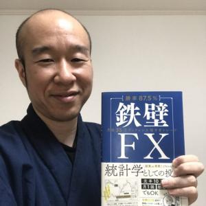 初書籍「鉄壁FX」発売開始に伴って。