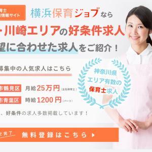 【横浜の保育士限定】業界初!横浜保育ジョブを転職のプロが解説!
