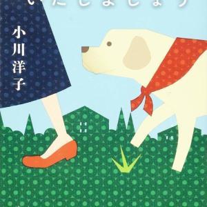 【書評・感想】「とにかく散歩いたしましょう」――犬は茄子を投げたくても、投げられない