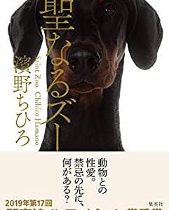 【書評・感想】「聖なるズー」――人間と動物の対等な関係性を問う