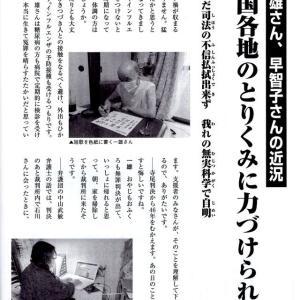 1964(昭和39)年11月28日狭山事件の控訴審(東京高裁)で裁判所による第一回現場検証が行われる。