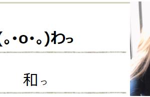 わ(和)っ!!!