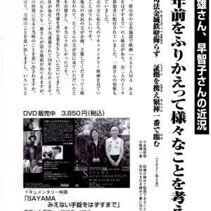 1965(昭和40)年7月13日 狭山事件の控訴審(東京高裁)で 第二回公判が行われる。