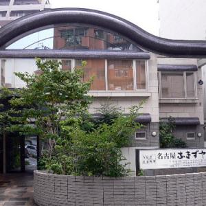 名古屋市中区葵町【名古屋なまずや】は知る人ぞ知る鰻の名店。名古屋人だって長焼きが好き