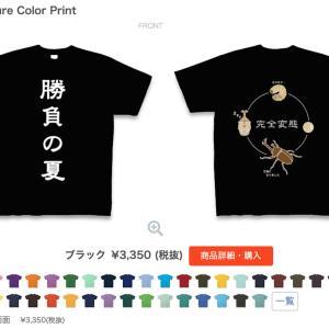 受験応援Tシャツ 第2弾!!