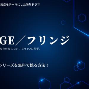 海外ドラマ|FRINGE/フリンジ動画全シリーズを無料で観る方法!