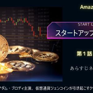 スタートアップ1-1話あらすじネタバレ感想。仮想通貨ジェンコインの可能性