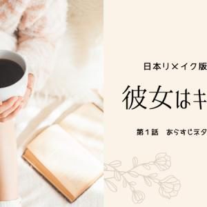 日本リメイク放送決定!彼女はキレイだった1話 韓国原作版あらすじネタバレ感想レビュー。