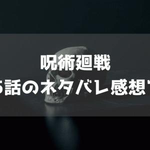 【呪術廻戦】最新105話のネタバレ感想!最後の一コマそれでいいの?!