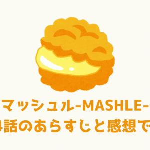 【マッシュル-MASHLE-】第14話のあらすじと感想!見開きの作画がヤバいッ!