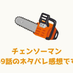【チェンソーマン】最新69話ネタバレ感想!デンジとコベニカー大炎上!