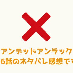 【アンデッドアンラック】最新16話のネタバレ感想!スポイル瞬殺!そしてヴィクトールと総力戦へ!