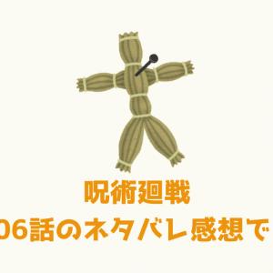 【呪術廻戦】最新106話のネタバレ感想!過去話を読み返したくなる展開!