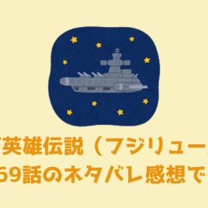 【銀河英雄伝説(フジリュー版)】最新169話のネタバレ感想です!