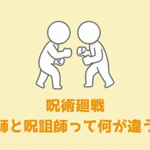 【呪術廻戦】呪術師と呪詛師って何が違うの?