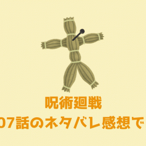 【呪術廻戦】最新107話のネタバレ感想!まさかのクトゥルフ神話かよ!